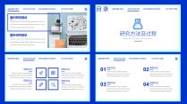 【耀毕业好看】少年蓝清新简约毕业答辩模板示例4