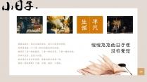 【萤·悠长假期】橘黄杂志国风示例3