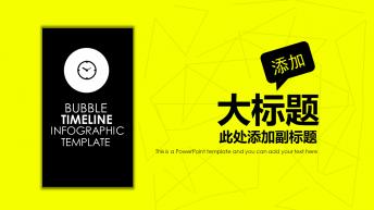 【黑黃極簡】動態絢麗大氣通用商務模版