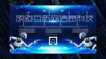 互联网科技智能信息化全球化科技大数据云计算互联网+