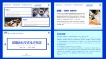 【耀毕业好看】少年蓝清新简约毕业答辩模板示例7
