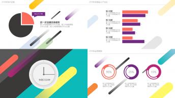 【炫彩糖果】五彩斑斓典藏动画版PPT模板示例4