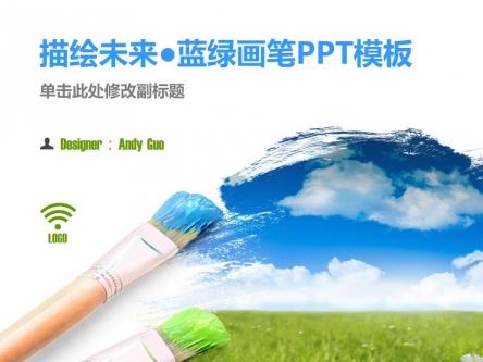 【描绘未来●清新蓝绿画笔ppt模板】-pptstore