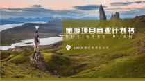 【专业级】旅游 文旅产业 商业计划书