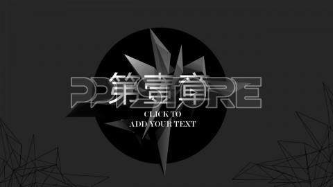 【黑科技】立体块创意互联网 科幻可视化智能商务模版