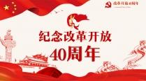 纪念改革开放40周年党政党建PPT