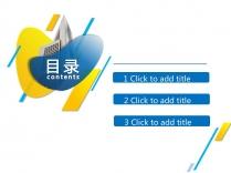 大气通用蓝色商务PPT模板109示例3