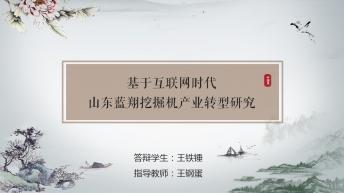 【请坐下答辩】实用中国风优雅清新论文答辩PPT