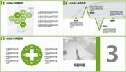 【健康所系 性命相托】医疗卫生通用模板示例5