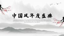 【中国风】雅韵经典古风ppt