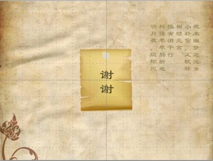 古风素材古风ps素材中国风背景素材中国ppt背景古韵