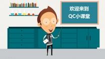 优秀质量管理(QC)工作汇报展示指导PPT模板