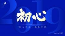 【奔跑追梦】新时代大气年度高端商务模板示例6