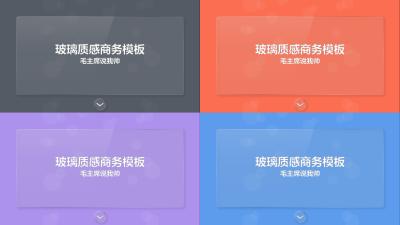 【玻璃质感导航目录商务模板ppt模板】-pptstore