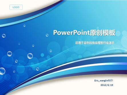【蓝色简洁风格科技应用行业ppt模板(窄)ppt模板】