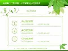 【完美演示】翠绿清新商务PPT模版示例3