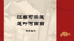 【江南可采莲】古典风格模板