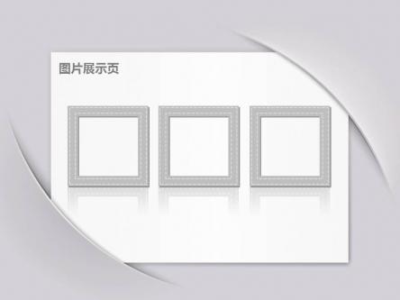 【简洁灰白贴纸文化ppt模板】-pptstore
