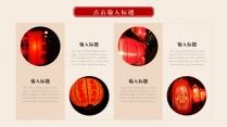 2018中国风工作总结汇报模板 古风红色喜庆简约示例5
