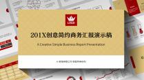 82创意简约时尚大气商务红色金色正式工作总结报告