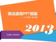 2013橙藍簡潔通用PPT模板