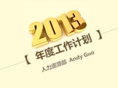 【金色立体2013】2013年通用工作类PPT模板