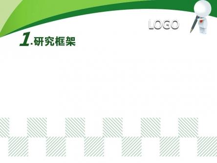 【清新绿色论文课题ppt模板】-pptstore