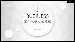 【高雅黑】黑色立体商务通用模板