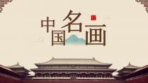 ★★★大美中國風