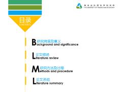 [有板有眼]精致清新风格论文课题PPT模板示例4