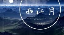 【水烟词话】西江月 图文混排古典国风模板01