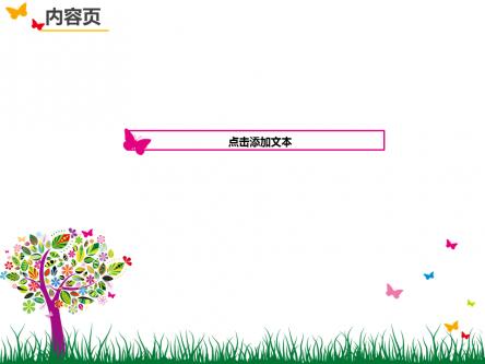 【五彩斑斓小树ppt模板】-pptstore