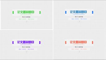动态小清新风格论文答辩PPT模板(四种配色方案)