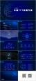 欧美大气商务系列之简约派第14部_蓝色科技示例3