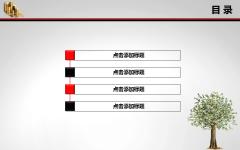 商务金融PPT模板示例2