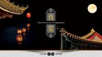 """""""夜宴""""中国风传统文化企业文化宣传PPT"""
