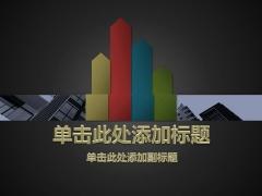大氣沉穩四色商務PPT模板