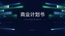 【商务】实用主义商业计划书