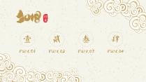 【极简复古】超大气中国红&新年春节晚会庆典活动策划示例3