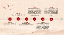 【党建工作】坚持和发展中国特色社会主义示例5