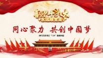 """【共筑中国梦】""""喜迎十九大""""党政党建工作汇报PPT"""