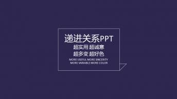 【四色】递进关系PPT图表(一秒变成时间轴ppt)