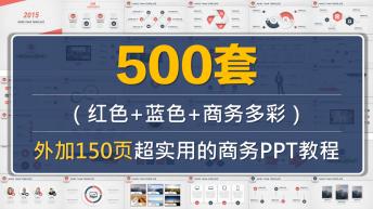【震撼】商务超实用微立体质感PPT图表500套合集