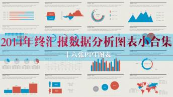 年终汇报信息数据图表小合计