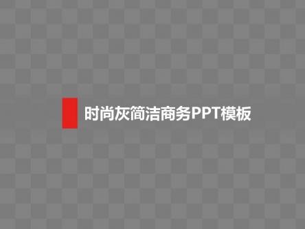 【时尚灰简洁商务ppt模板】-pptstore
