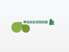 【壹弹发布】深绿色系衍变商务模版