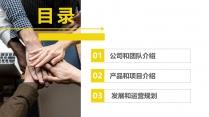 黃黑簡潔大氣商業企劃書示例3