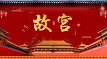"""""""故宫""""中国风企业文化品牌推介艺术PPT(二)"""