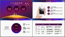 【商务中国】公司企业品牌发布年终工作总结PPT示例5