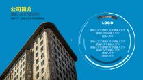 超实用公司介绍  项目推广 项目融资 PPT模版示例5